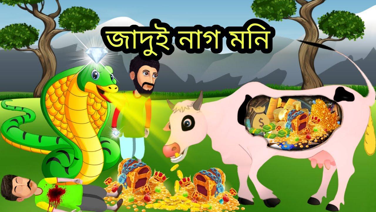 জাদুই নাগ মনি || Tha Magical Golden Cow And Nagmoni || গরুর গল্প কার্টুন / নাগমনির গল্প কার্টুন