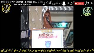 Naat e Maqbool By Student of Gujranwala in Girl Voice