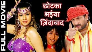 New Bhojpuri Full Movies 2016 | Chotka Bhaiya Zindabad | Manoj Tiwari | Rani Chatterjee