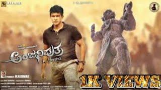 Anjani putra Kannada movie all bgm