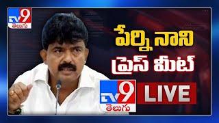 YCP Minister Perni Nani Press Meet LIVE - TV9