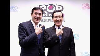 2019-1-11 POP撞新聞 黃暐瀚專訪 馬英九駁陸委會:我有說中華民國憲法、一中各表!