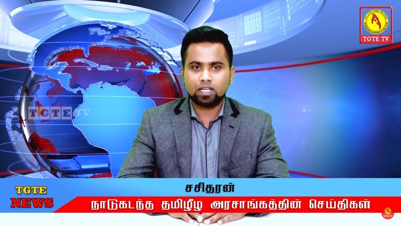 28.01.2019 - TGTE NEWS 12 | செய்திகள் | நாடுகடந்த தமிழீழ அரசாங்கம் | TGTE.TV