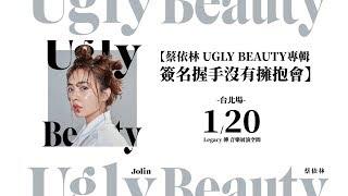 蔡依林 Jolin Tsai《Ugly Beauty專輯簽名握手沒有擁抱會》台北場