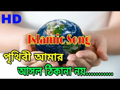 পৃথিবী আমার আসল ঠিকানা নয় | prithibi amar asol thikana noy | best bangla islamic song | lyrical VDO