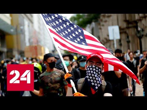 """Гонконг """"под защитой"""" - протест Америке. 60 минут от 29.11.19"""