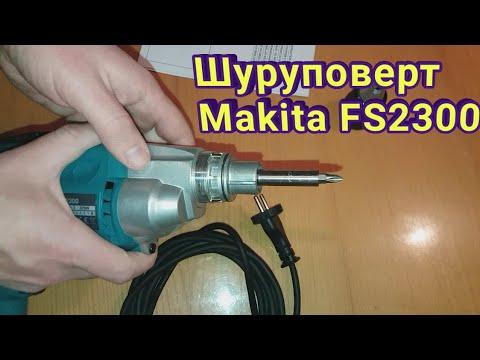 Сетевой шуруповерт Makita FS2300