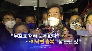 10월 13일 '뉴스 9' 예고