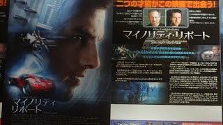 マイノリティ・リポート B 2002 映画チラシ 2002年12月7日公開 【映画鑑...