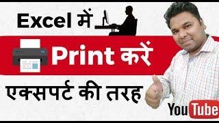 Excel में Print करें Like Expert (Hindi)  🔥