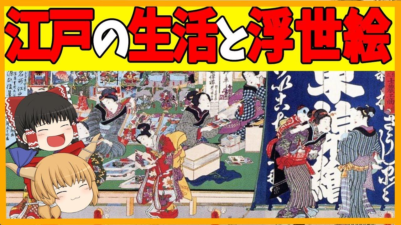 【ゆっくり解説】江戸時代の生活と浮世絵
