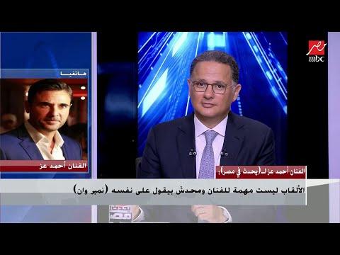 """أحمد عز : الألقاب ليست مهمة للفنان ومحدش بيقول على نفسه """"نمبر وان"""""""