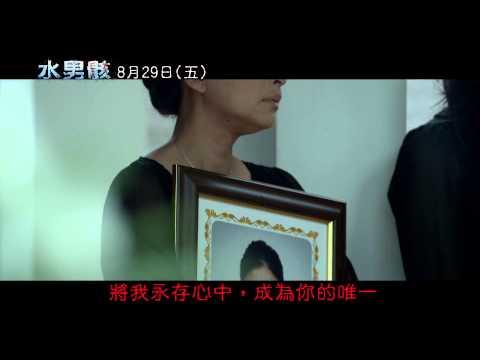 【鬼片】【陰地】導演驚嚇保證新作【水男骸】8月29日(五)鬼門再開