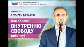 Алексей Бабаянц «Как взрастить внутреннюю свободу в ребёнке?» | Наука Жизни «Юниор»