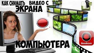 Как записать видео с экрана компьютера. (Как снять видео с экрана компьютера).