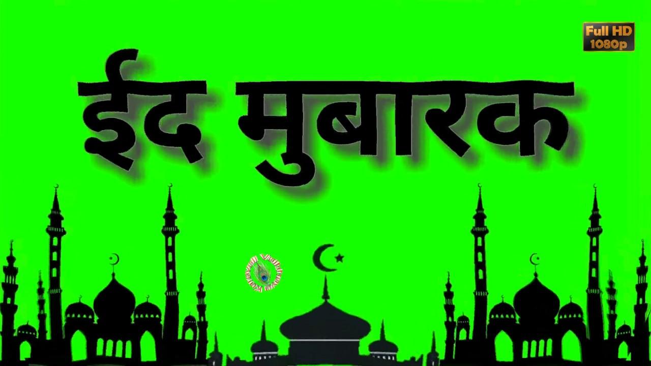 Popular Hindi Eid Al-Fitr Greeting - maxresdefault  HD_59413 .jpg