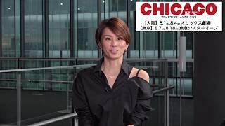 ミュージカル「CHICAGO」主演:米倉涼子さんからメッセージ