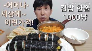 아직도 이런 가격이 김밥 한줄에 1000원 따듯한가격 …