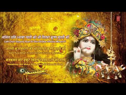 Aarti Kunjbihari Ki With Subtitles By Anuradha Paudwal [Full Song] I Mere Ghanshyam