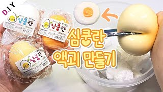 "Slime)""Making Slime"" ❤🥚 ""Popular Egg Squash Scale"""