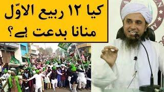 Kiya 12 Rabi Ul Awwal Manana Biddat Hai? Mufti Tariq Masood | Islamic Group