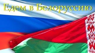 видео Зеленая карта в Белоруссию в 2017: стоимость страховки