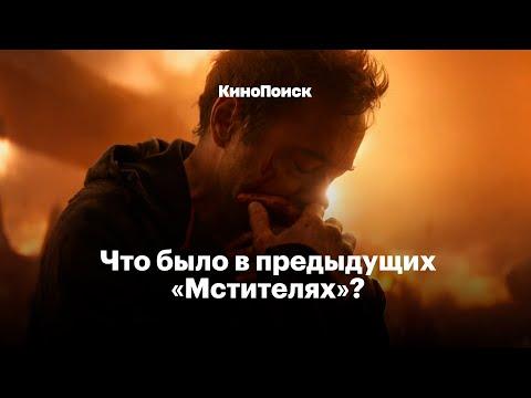 «Мстители: Финал»: Что было в предыдущих фильмах?