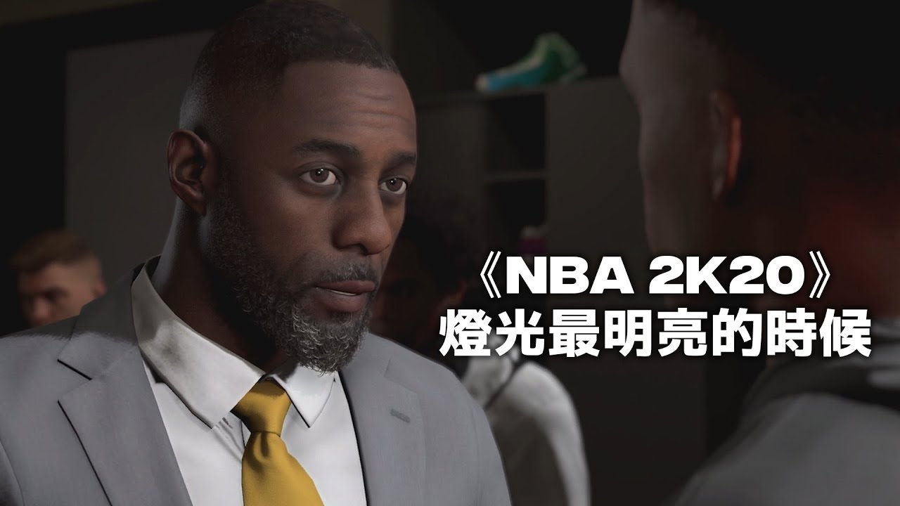PS4『NBA 2K20』MyCAREER「燈光最明亮的時候」預告片