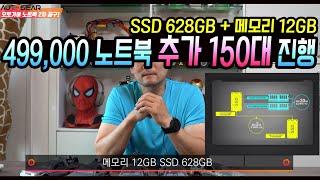 499,000 노트북(SSD 628 + 메모리 12GB…