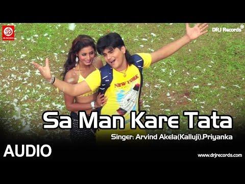 Sa Man Kare Tata   Audio Song   Dil Bhail Deewana   Arvind Akela (Kallu Ji)   Priyanka