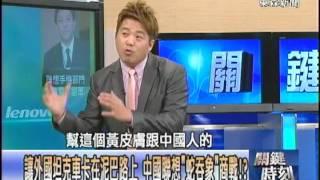 Video 【關鍵時刻2200】拿下中國誰就控制了全世界 一場13億人和錢的爭霸戰20121011 download MP3, 3GP, MP4, WEBM, AVI, FLV November 2018