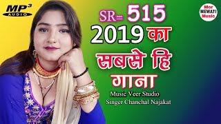 Serial Number 515 ||  2019 का  सबसे  हिट  गाना || New Mewati Audio Songs 2019