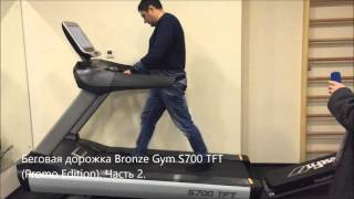 Беговая дорожка Bronze Gym S700 TFT (Promo Edition). Часть 2.(Интернет магазин - https://zonasporta.com/category/begovye-dorozhki Беговая дорожка Bronze Gym S700 TFT (Promo Edition). Часть 2., 2015-12-10T08:45:30.000Z)