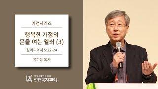 [선한목자교회] 가정시리즈 2007/05/20 | 행복…