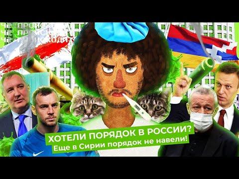 Чё Происходит #35   Миллиард для Сирии, Лукашенко убил Романа Бондаренко, многоходовочка Путина