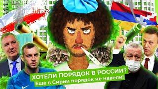 Чё Происходит #35 | Миллиард для Сирии, Лукашенко убил Романа Бондаренко, многоходовочка Путина