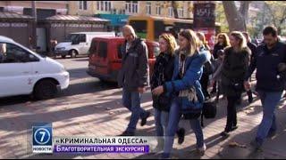 видео экскурсия криминальная в Одессе