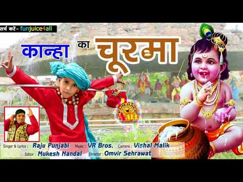 Kanha Ka Churma - Raju Punjabi