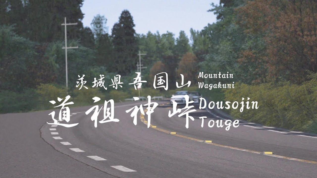 DOSOUJIN TOUGE Full Preview! [90sGDSP] - Assetto Corsa