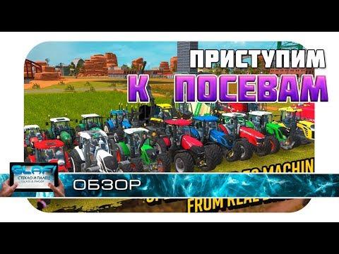Farming Simulator 17 | СЕТЕВАЯ ИГРА!