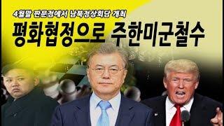 신의한수 생방송 3월 6일 / 정상회담, 주한미군철수 담보로 적화  추진!