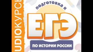 видео 39. Внутренняя политика  России в правление Александра 3