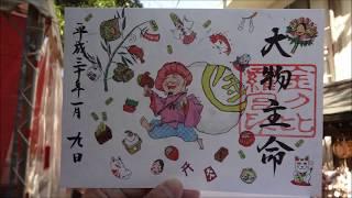 東京都八王子 子安神社 初こんぴら祭り 限定御朱印 頒布 2018年1月9日