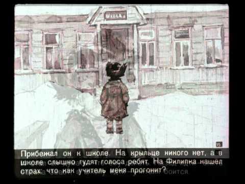 Л.Толстой  Филипок