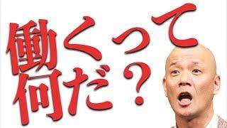 「働くって何だ?」藤本JOHNNY孝博から教わった仕事のやりがい