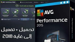 تحميل و تنصيب برنامج avg 2015 كاملا مع تفعيل لغاية 2018