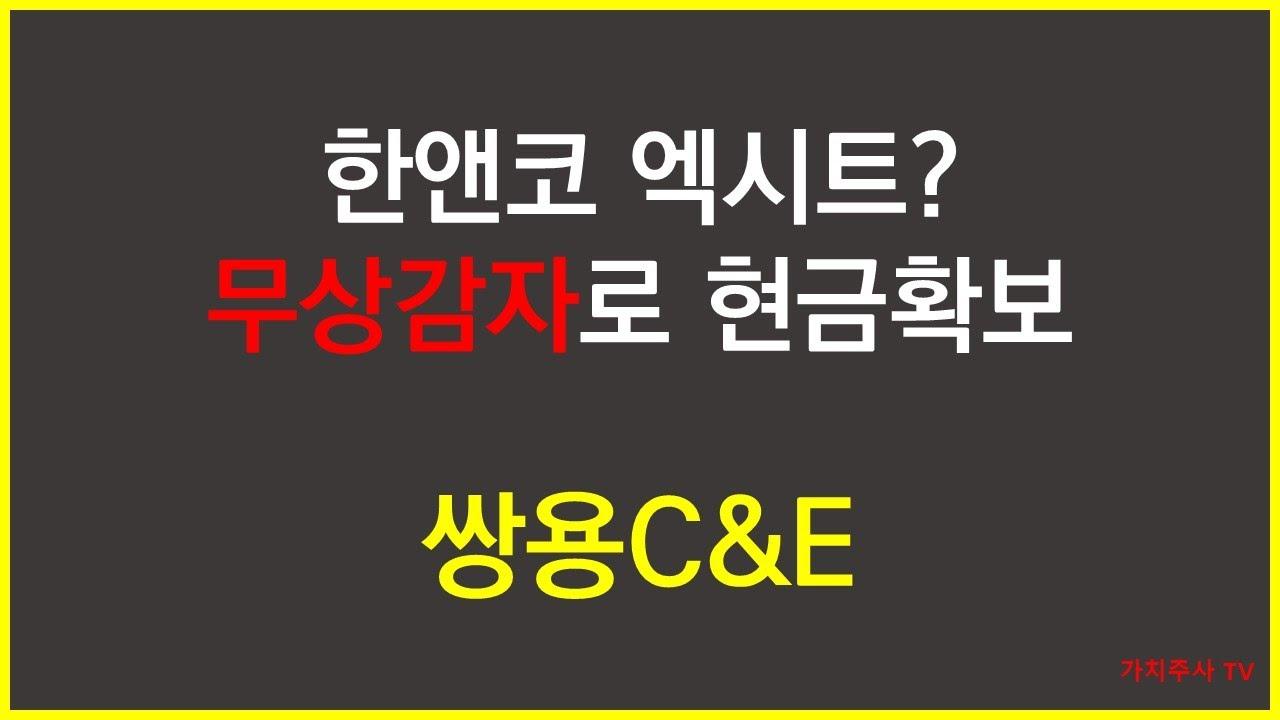 쌍용C&E, 분기배당주로 들고가도 되나? | 한앤코 엑시트는 악재? | 가치주사TV