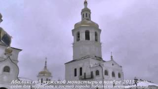 Абалакский мужской монастырь в Тобольске в ноябре 2015 года(Абалакский мужской монастырь в ноябре 2015 года Больше фото и видео Тобольска на сайте http://www.vtobolsk.ru/, 2015-12-07T13:32:46.000Z)