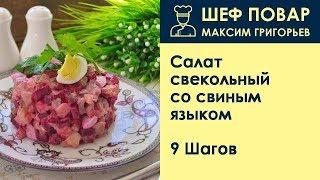Салат свекольный со свиным языком . Рецепт от шеф повара Максима Григорьева