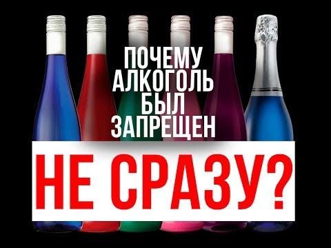 Почему алкоголь в Исламе был запрещен НЕ СРАЗУ?
